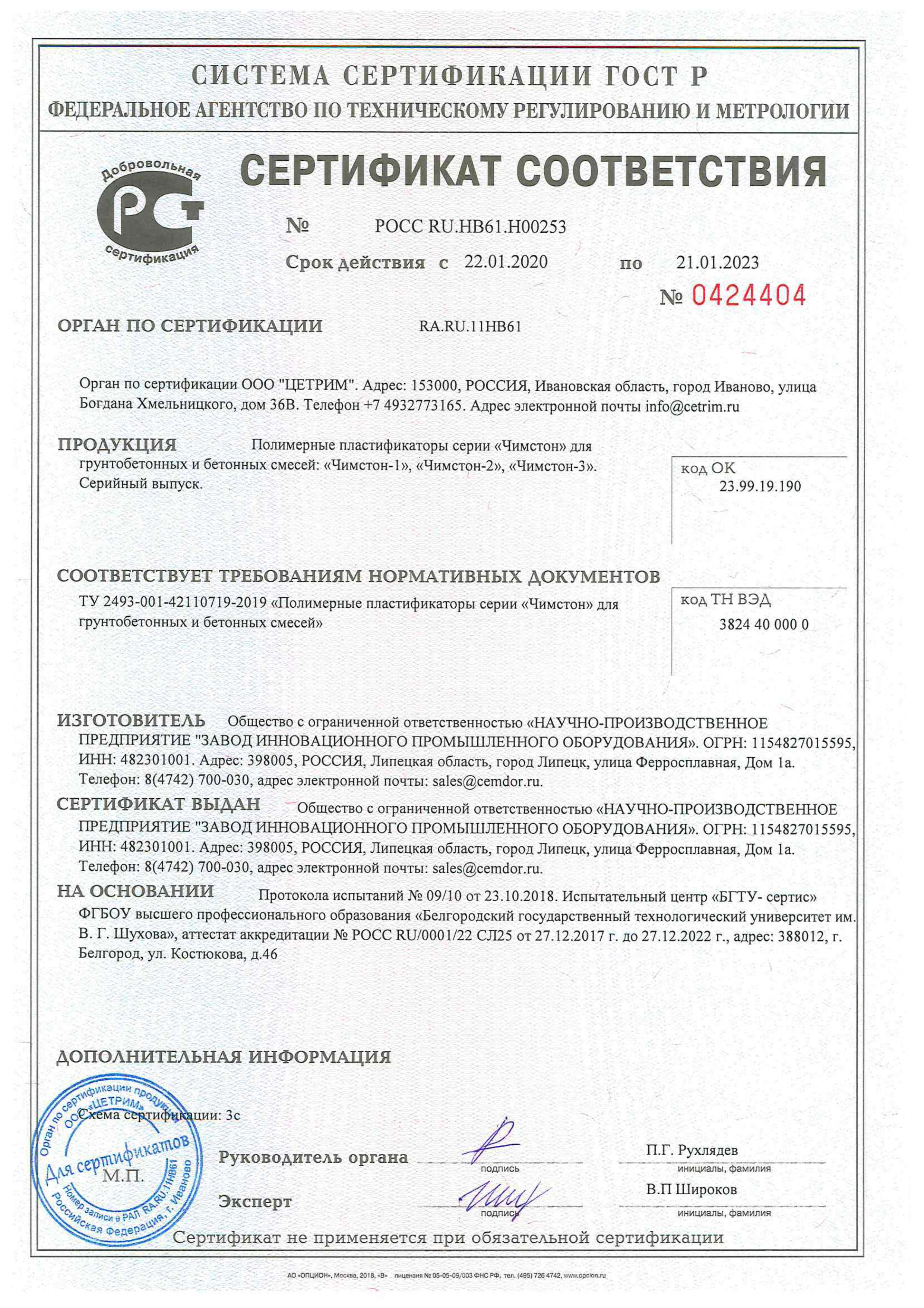 Цементный вяжущий сертификат