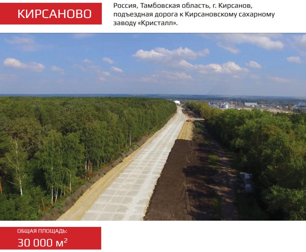 строительство дорог, стабилизация грунта