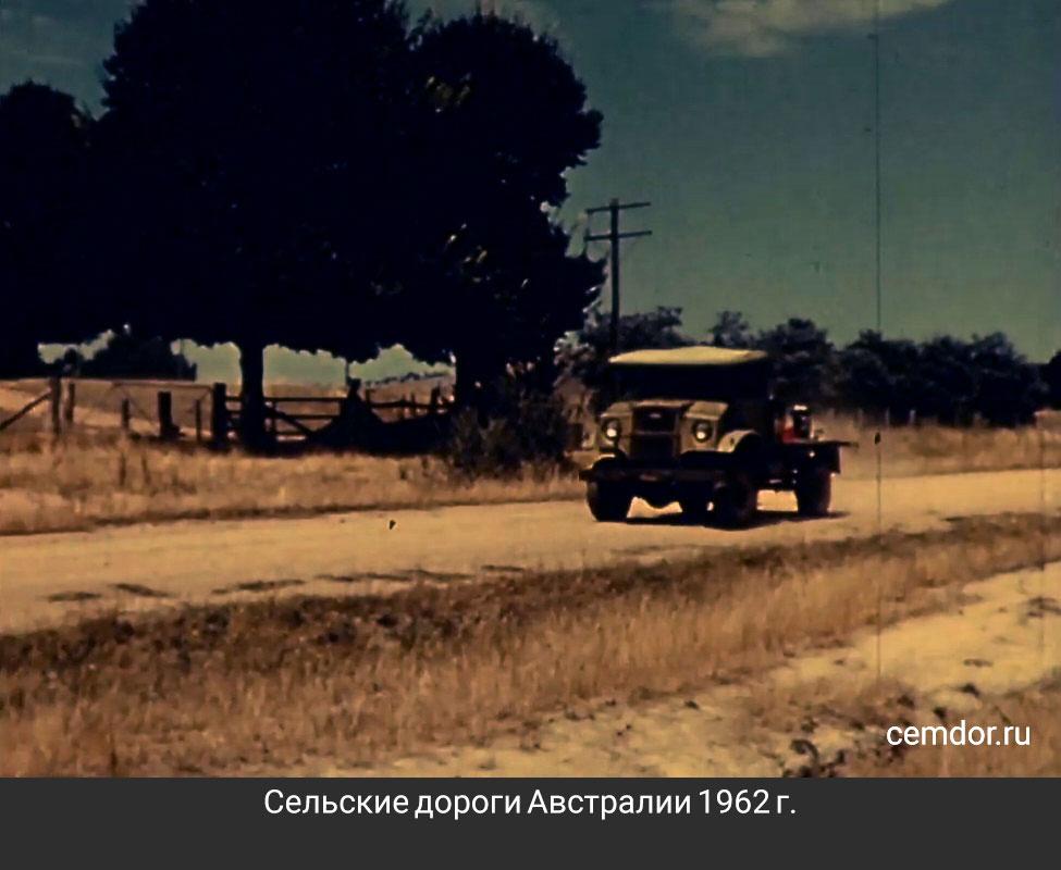 Сельские дороги Австралии 1962 г.