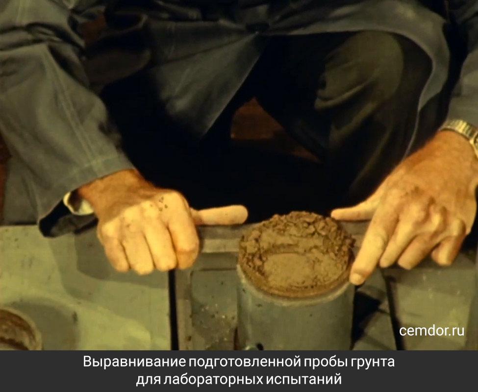 Выравнивание подготовленной пробы грунта для лабораторных испытаний