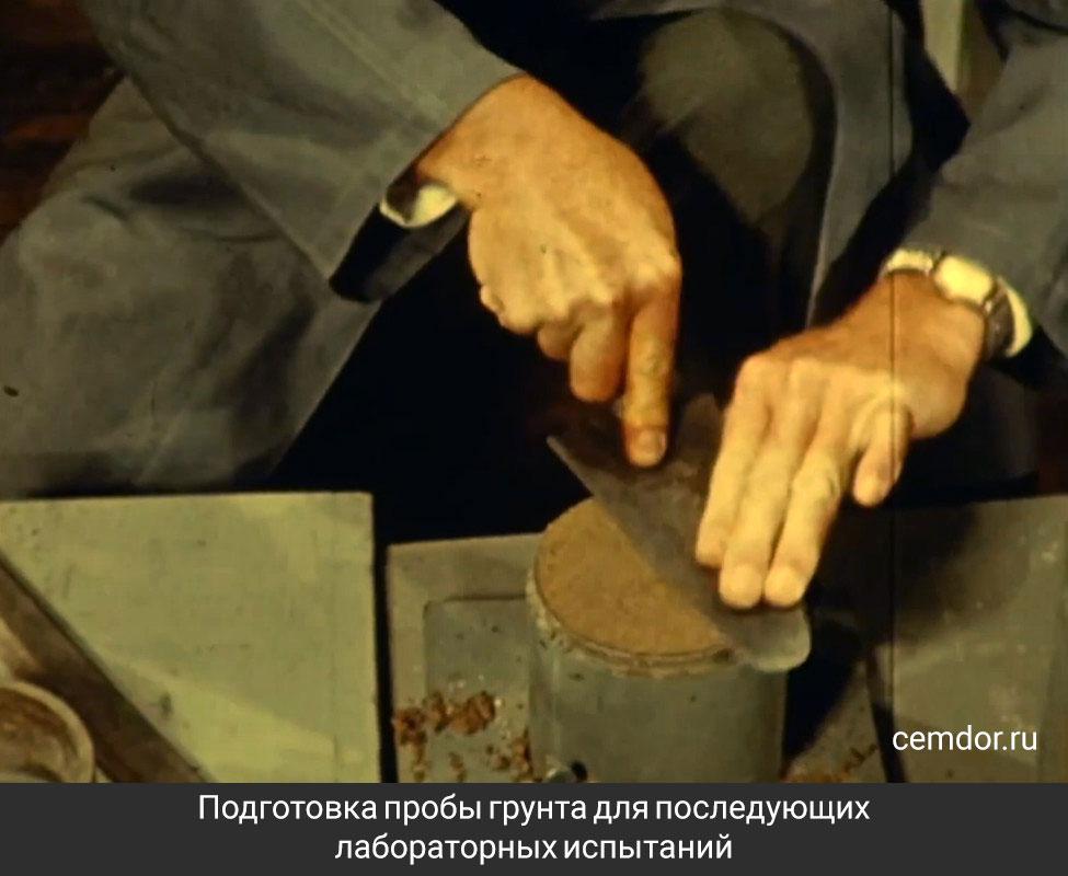 Подготовка пробы грунта для последующих лабораторных испытаний
