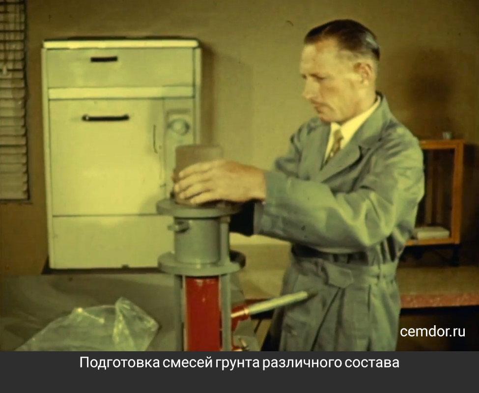 Подготовка смесей грунта различного состава для лабораторных исследований