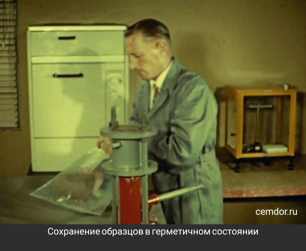 Сохранение полученных образцов грунта в герметичном состоянии