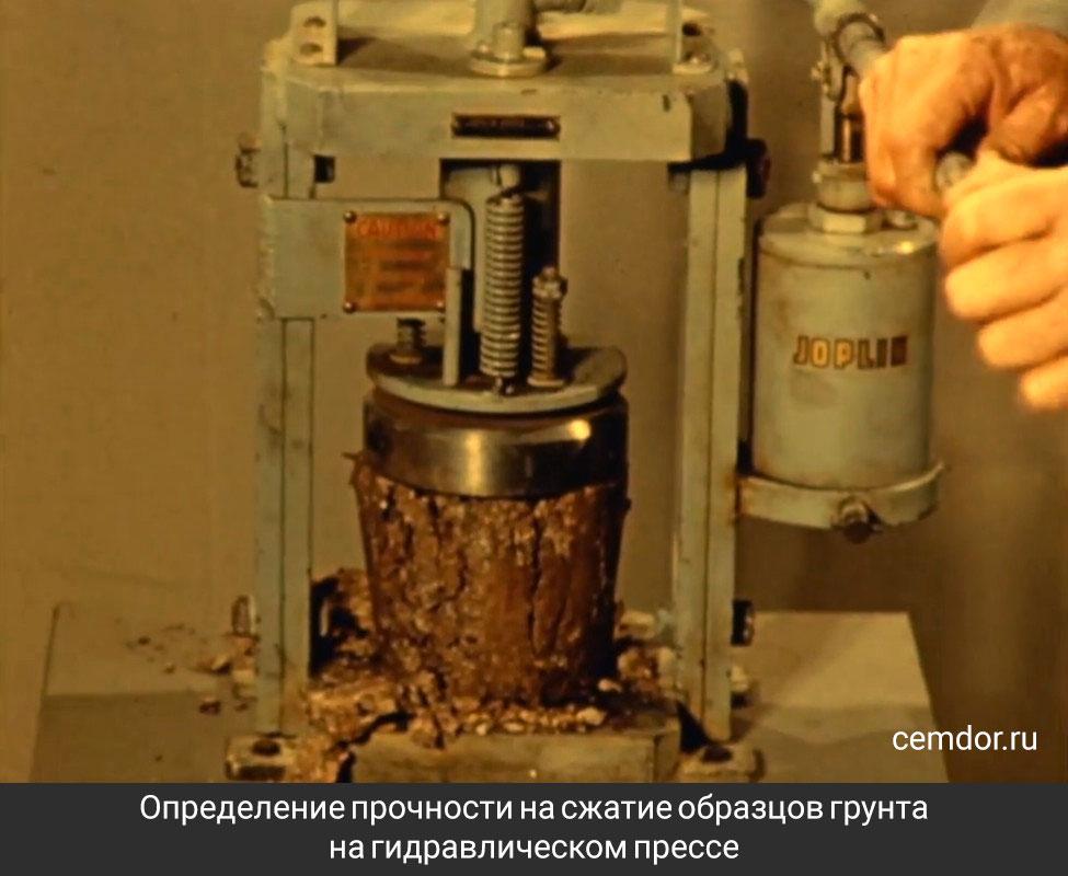 Определение прочности на сжатие образцов грунта на гидравлическом прессе