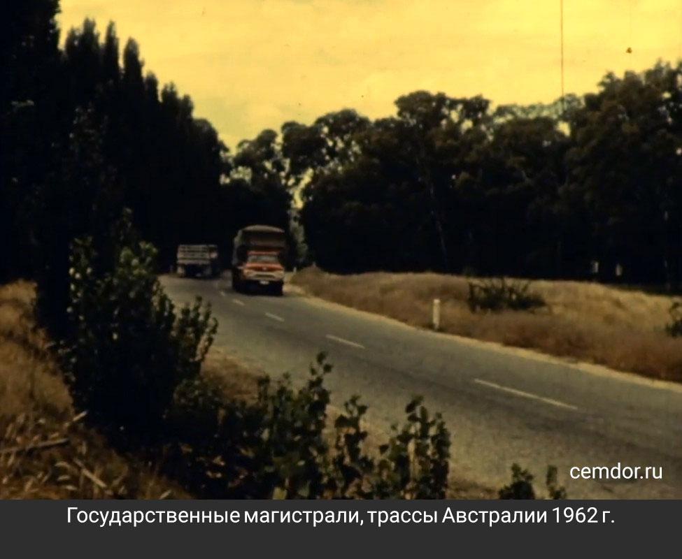 Государственные магистрали, трасы Австралии 1962 г.