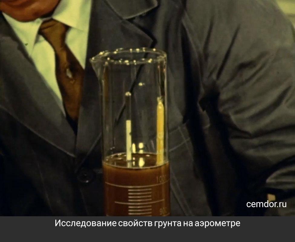 Исследование свойств грунта на аэрометре