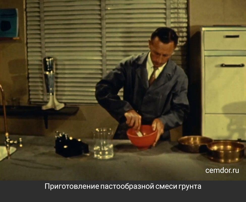Приготовление пастообразной смеси грунта во время лабораторных исследований