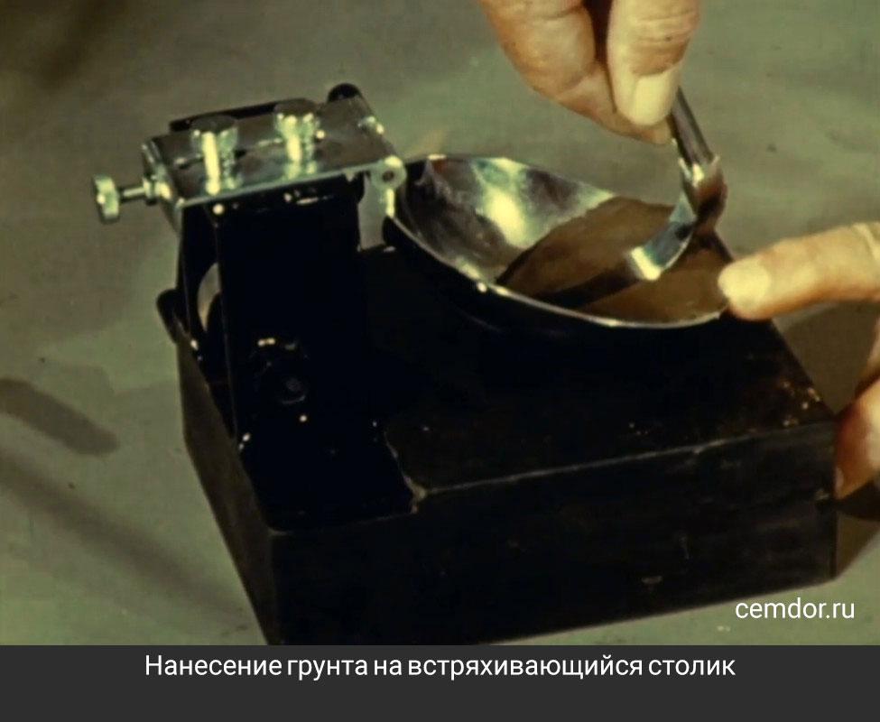 Нанесение грунта на встряхивающийся столик