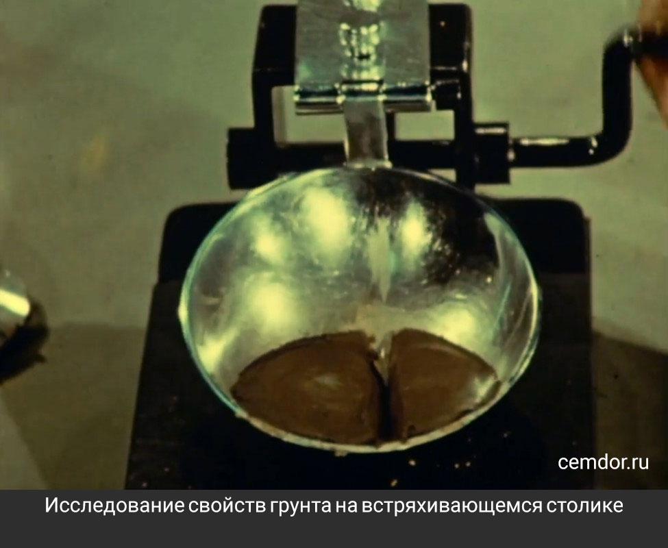 Исследование свойств грунта на встряхивающемся столике