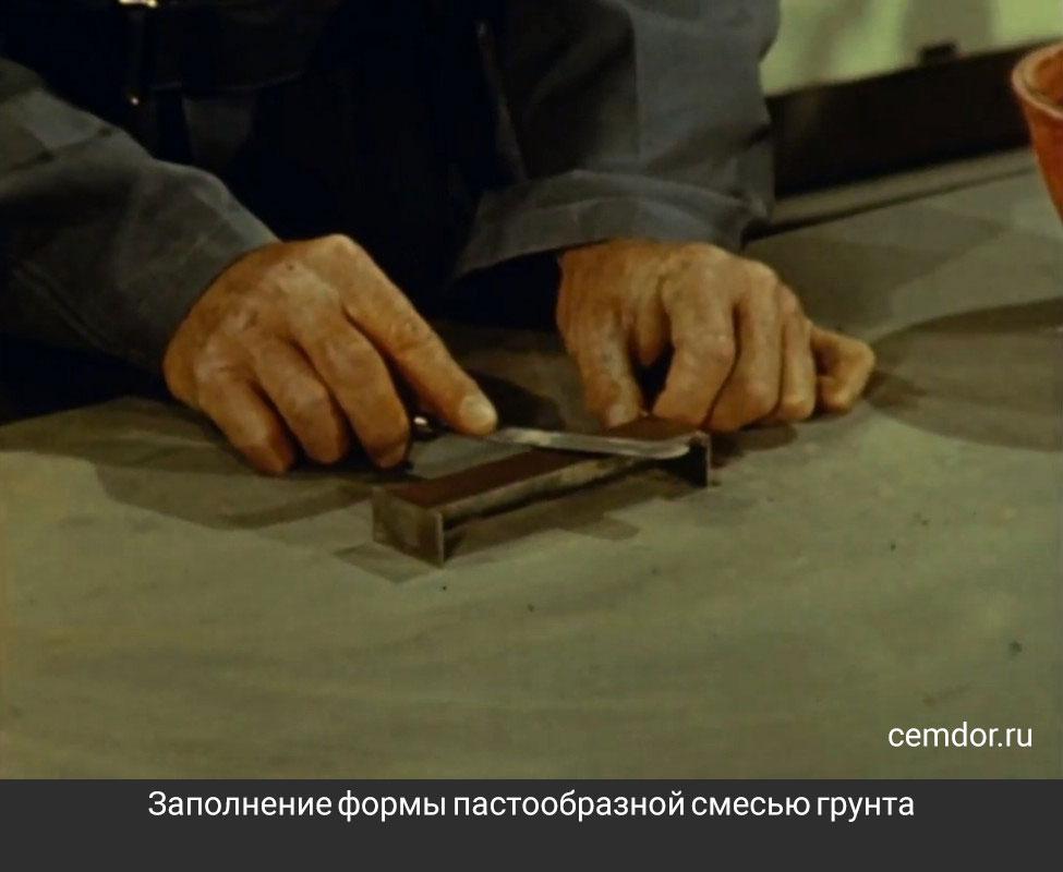 Заполнение формы пастообразной смесью грунта во время лабораторных исследований