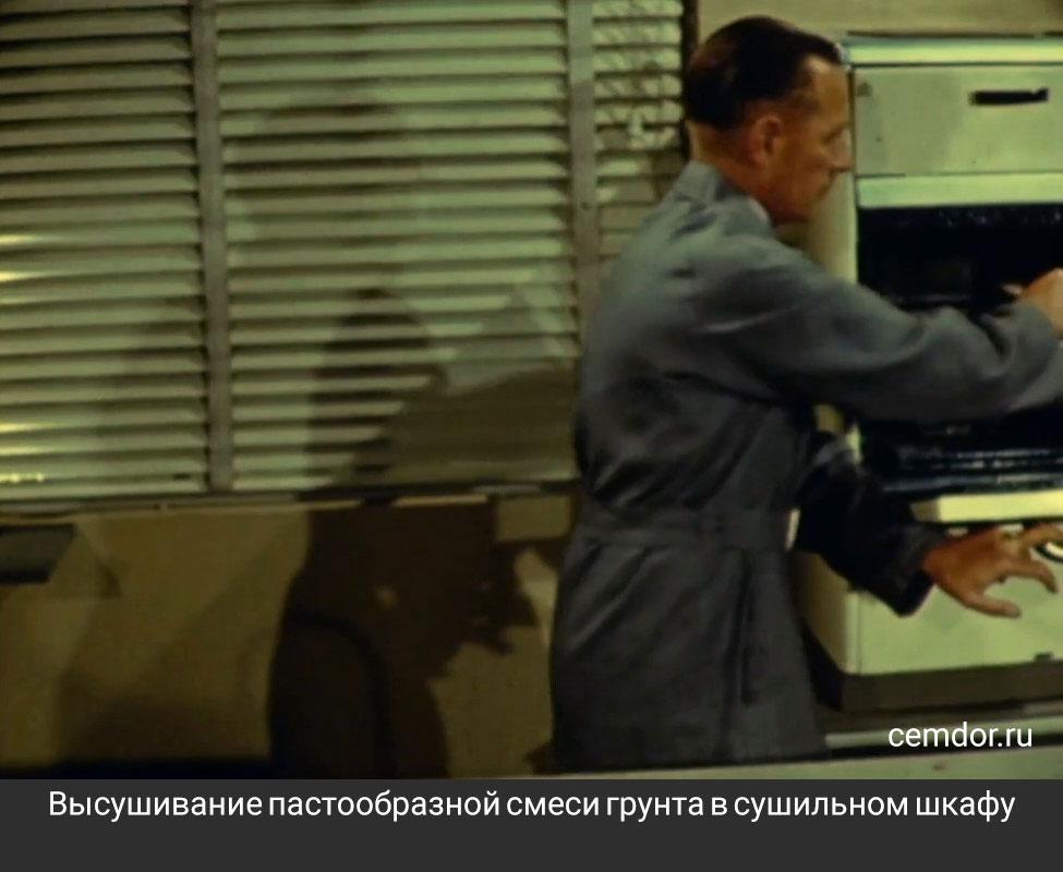 Высушивание пастообразной смеси грунта в сушильном шкафу
