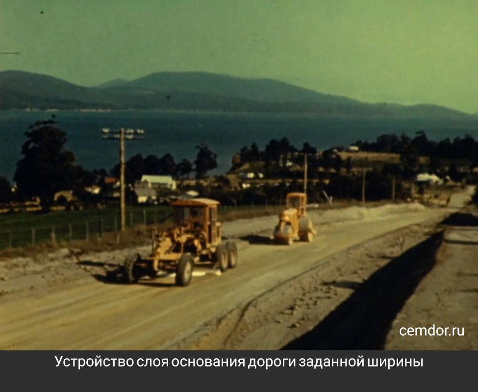 Устройство слоя основания дороги заданной ширины