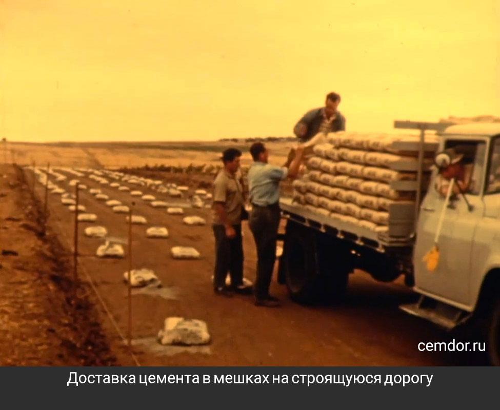 Доставка цемента в мешках на строящуюся дорогу