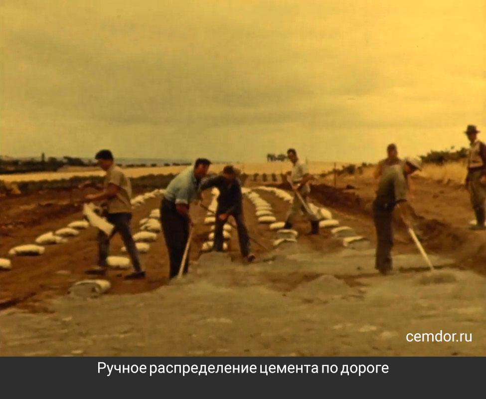 Ручное распределение цемента по дороге
