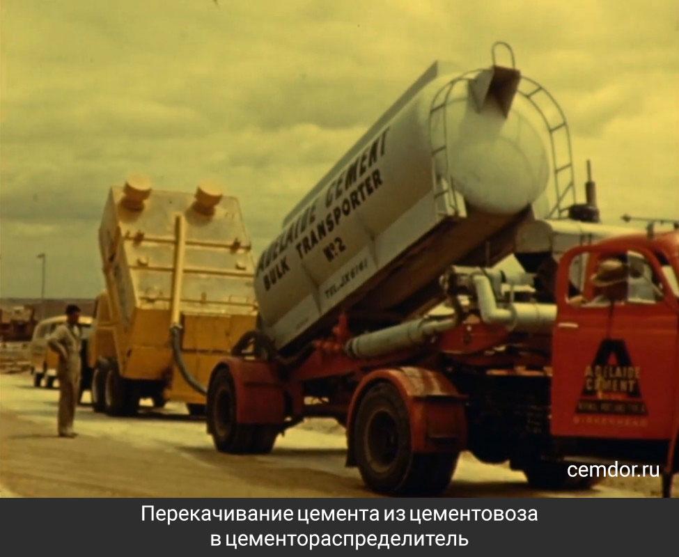 Перекачивание цемента из цементовоза в цементораспределитель