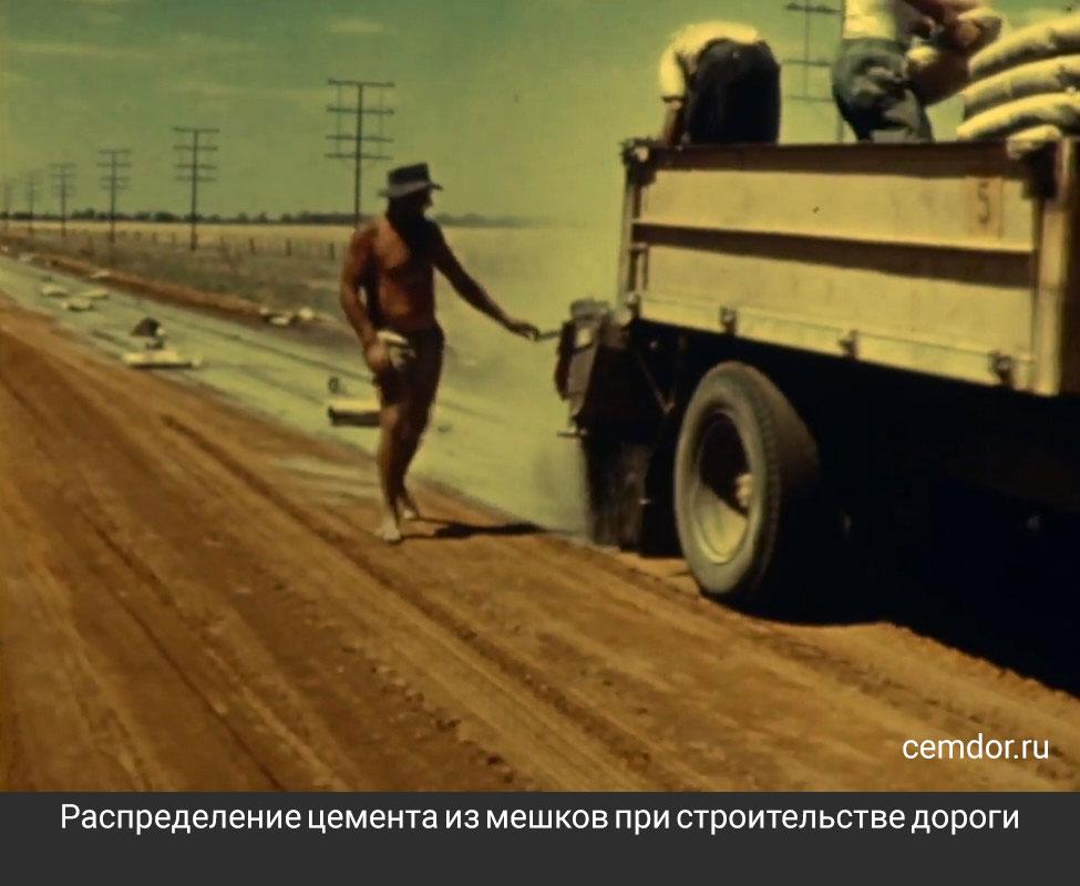 Распределение цемента из мешков при строительстве дороги с помощью специальной машины