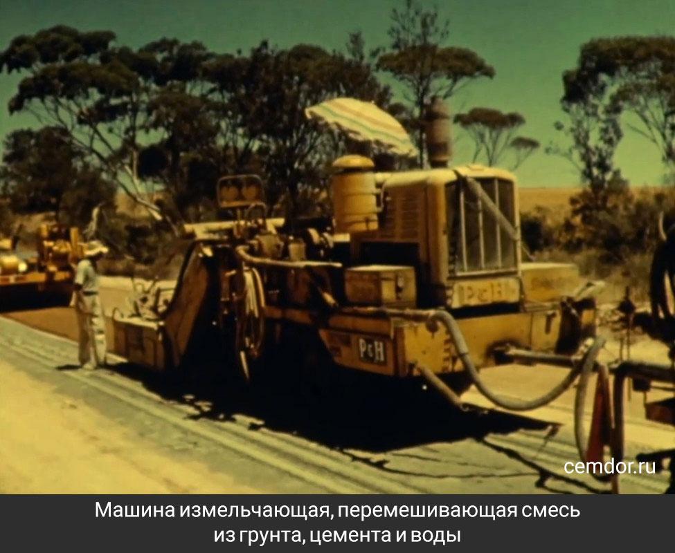 Машина измельчающая, перемешивающая смесь из грунта цемента и воды