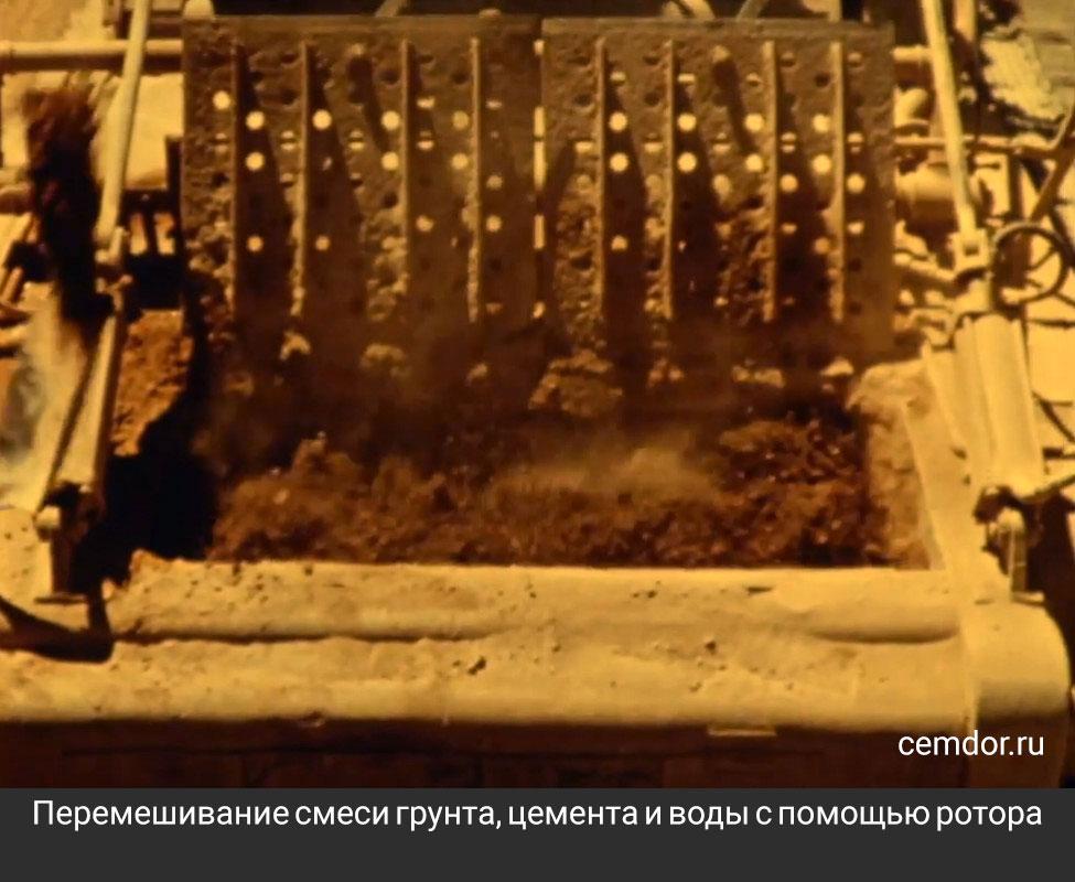 Перемешивание смеси грунта, цемента и воды с помощью ротора