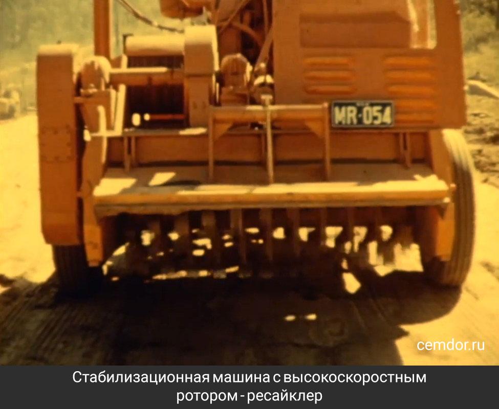 Стабилизационная машина с высокоскоростным ротором - ресайклер
