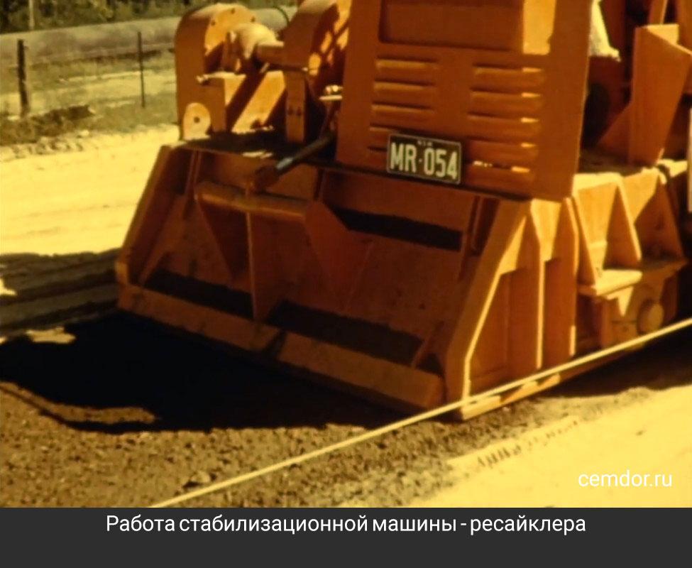 Работа стабилизационной машины - ресайклера