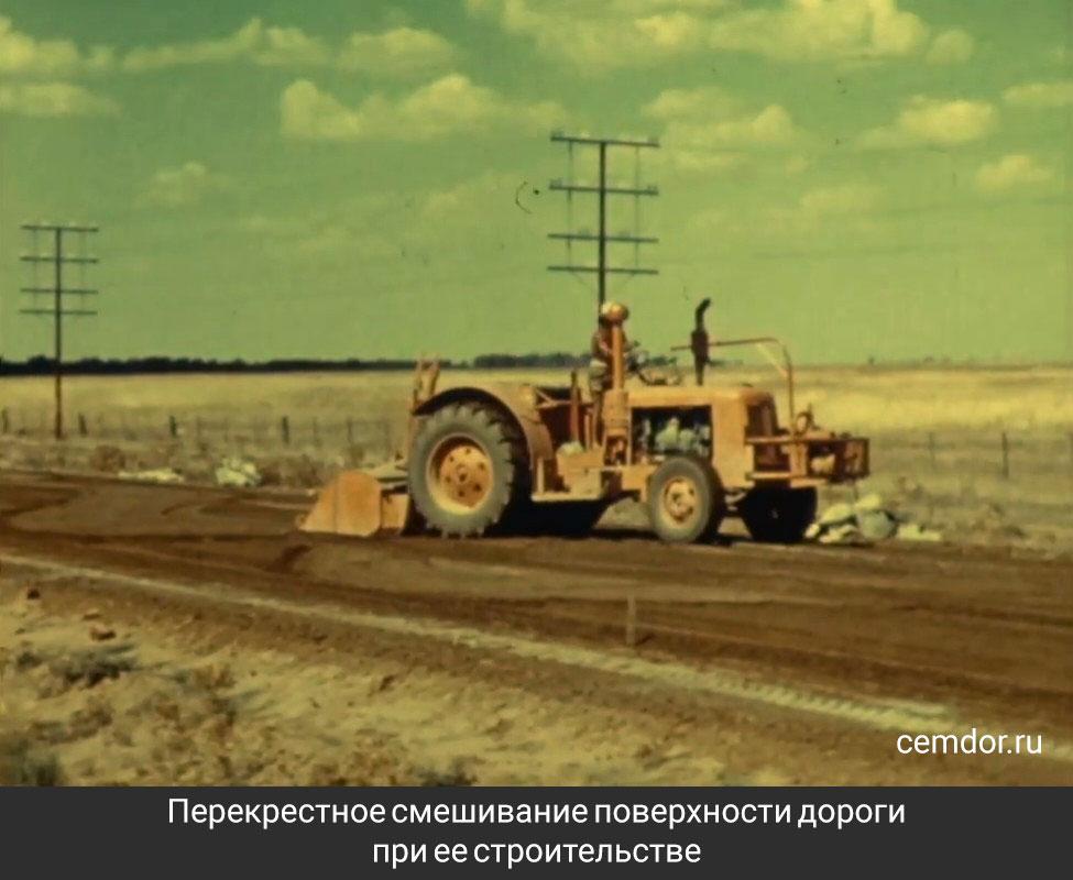 Перекрестное смешивание поверхности дороги при ее строительстве