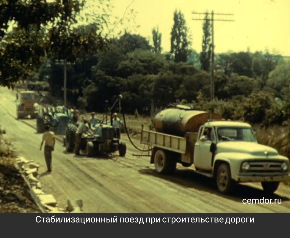 Стабилизационный поезд при строительстве дороги