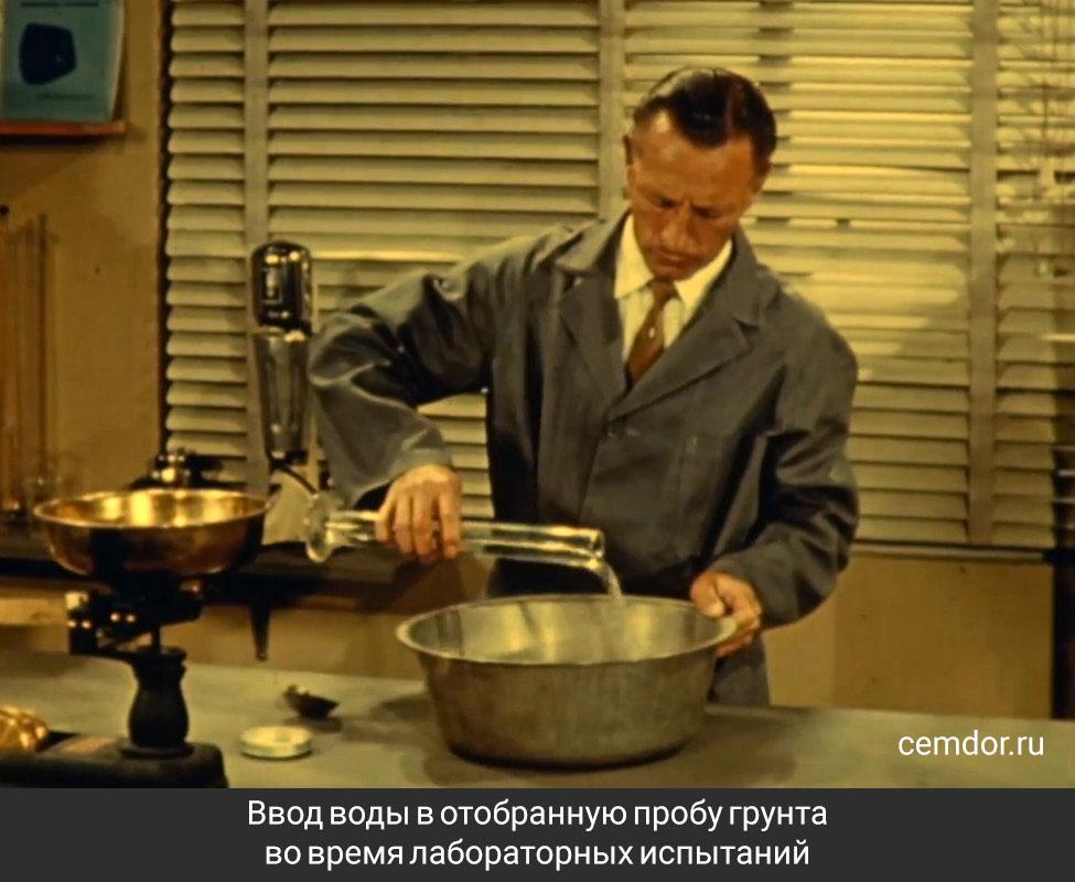 Ввод воды в отобранную пробу грунта во время лабораторных испытаний