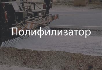 Стабилизация грунта