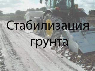 Строительство дорог методом стабилизации дорог